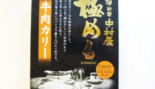 新宿中村屋極める牛肉カリー ☆評価しました☆