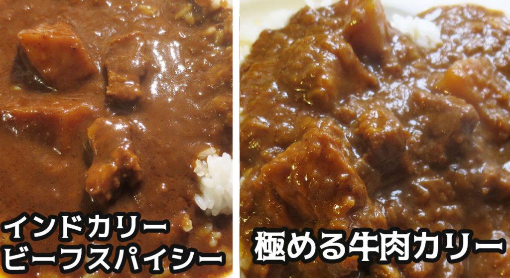新宿中村屋極める牛肉カリー レトルトカレー