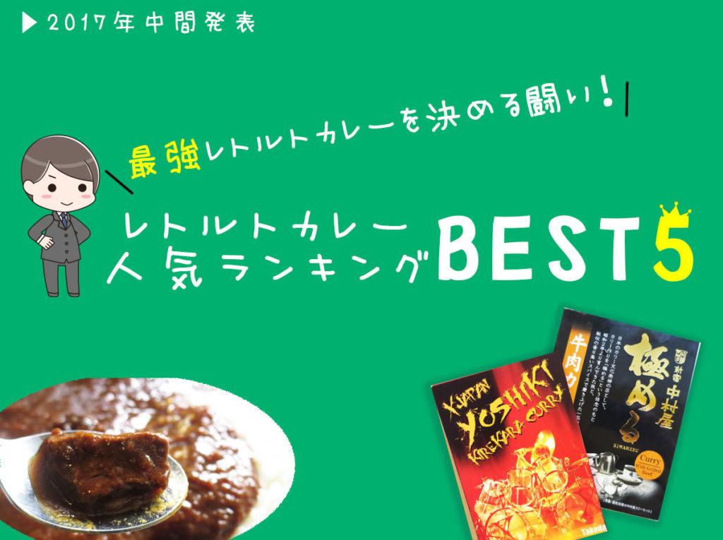最強レトルトカレー人気ランキングベスト5【2017年中間発表】