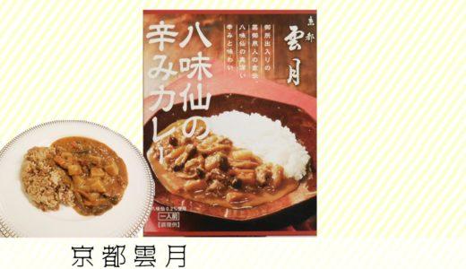 レトルトカレー食レポ 京都 雲月 八味仙の辛みカレー