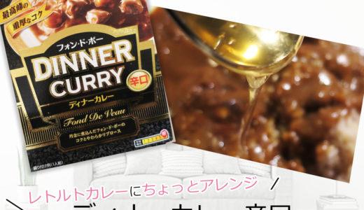 ディナーカレー辛口 はちみつかけて食べてみた ☆評価☆