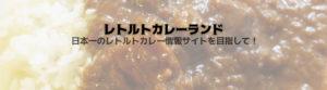 レトルトカレーランド 日本一のレトルトカレー情報サイトを目指して